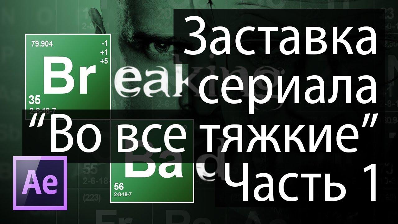 """Создание заставки к сериалу """"Во все тяжкие"""" в After Effects. Часть 1"""