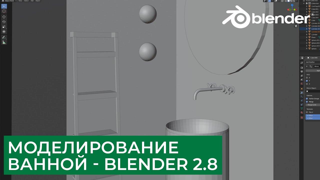 Визуализация Ванной в Blender 2.8 | Часть 1 - Моделирование | Уроки для начинающих