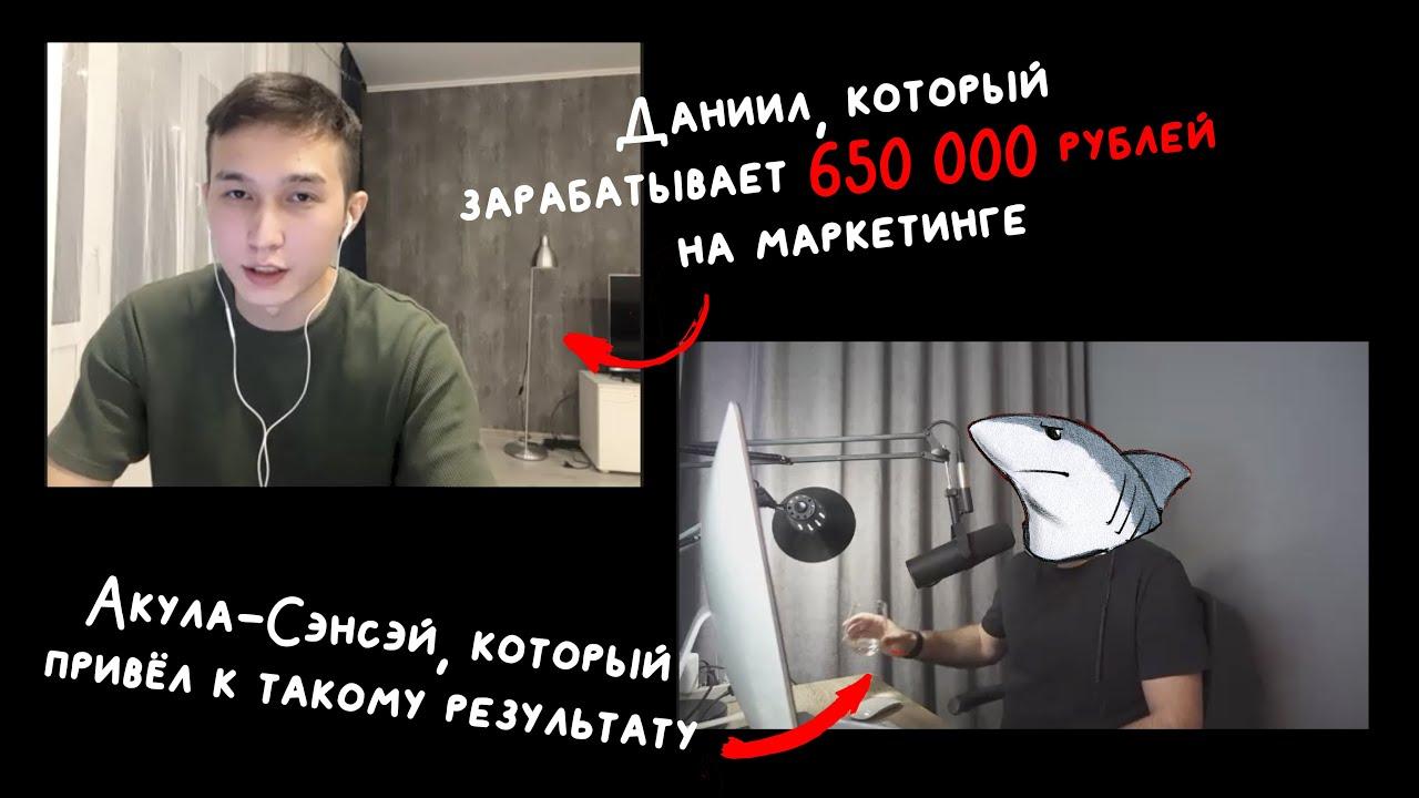 Как зарабатывать 650000 рублей в месяц на маркетинговых услугах /Бизнес подкаст от акулы