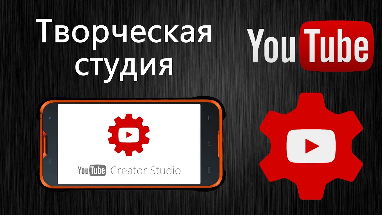 📲 Нужная Программа для Видеоблогера Творческая студия YouTube