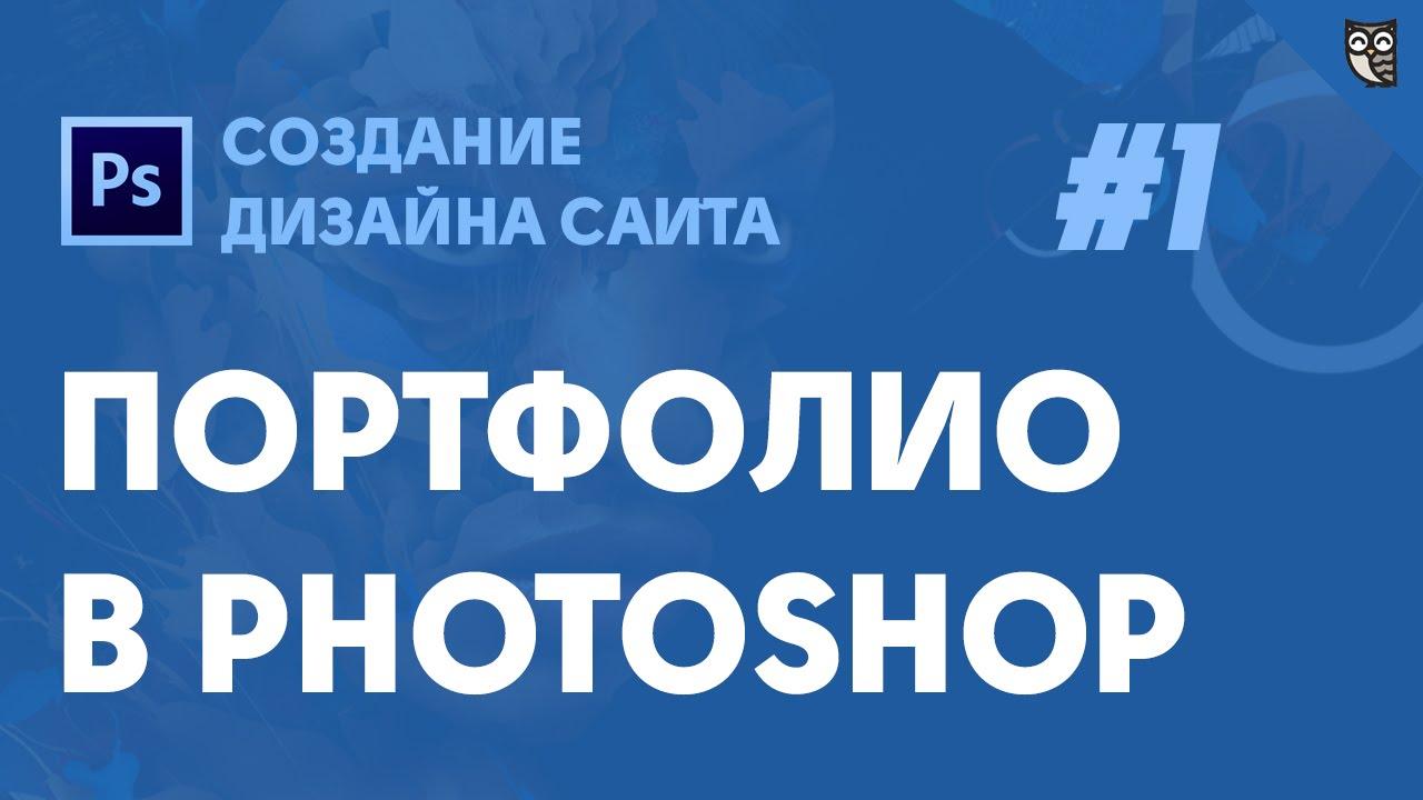 Создание дизайна сайта портфолио в Photoshop - Урок 1