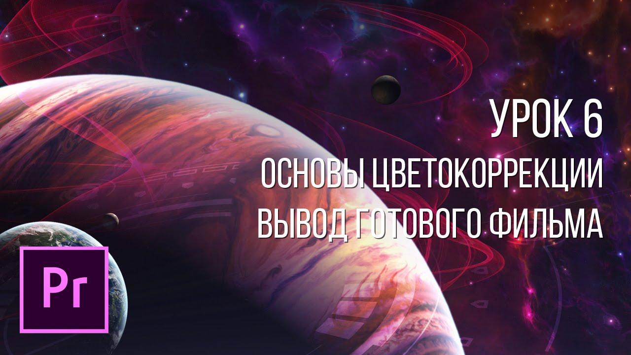"""Мини-курс """"Основы видеомонтажа в Adobe Premiere Pro CC"""". Урок 6"""