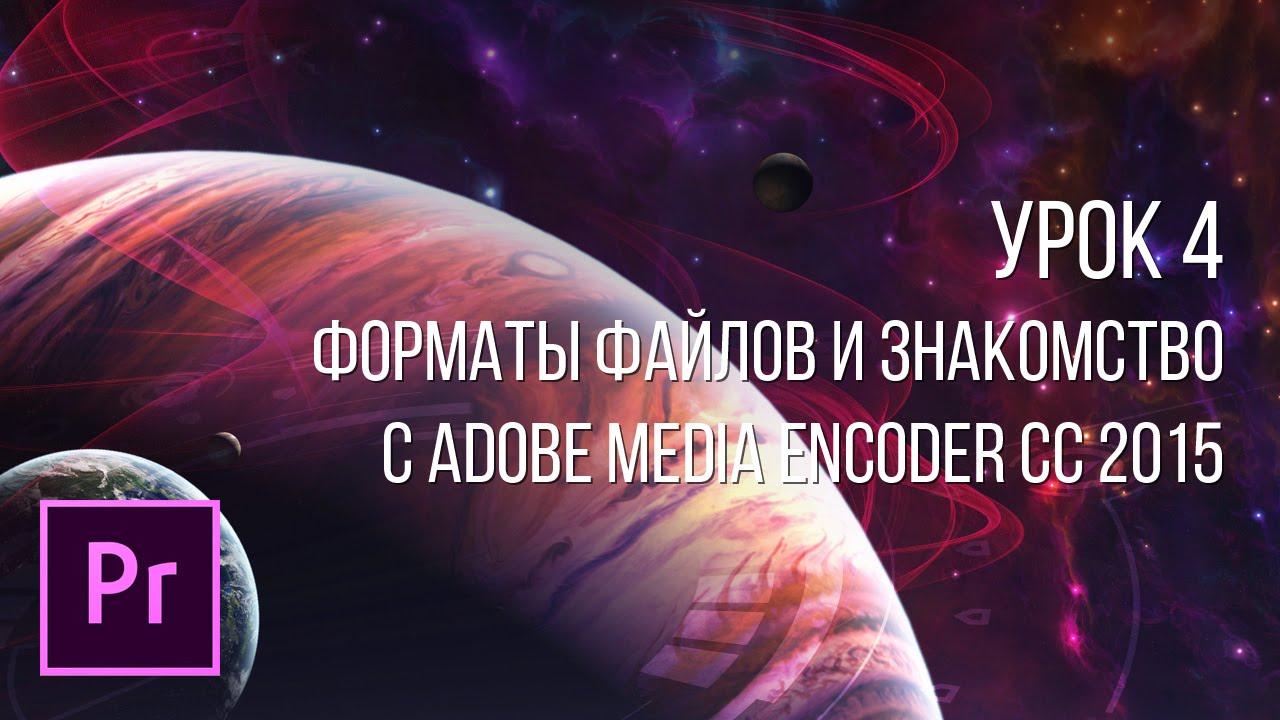 """Мини-курс """"Основы видеомонтажа в Adobe Premiere Pro CC"""". Урок 4"""