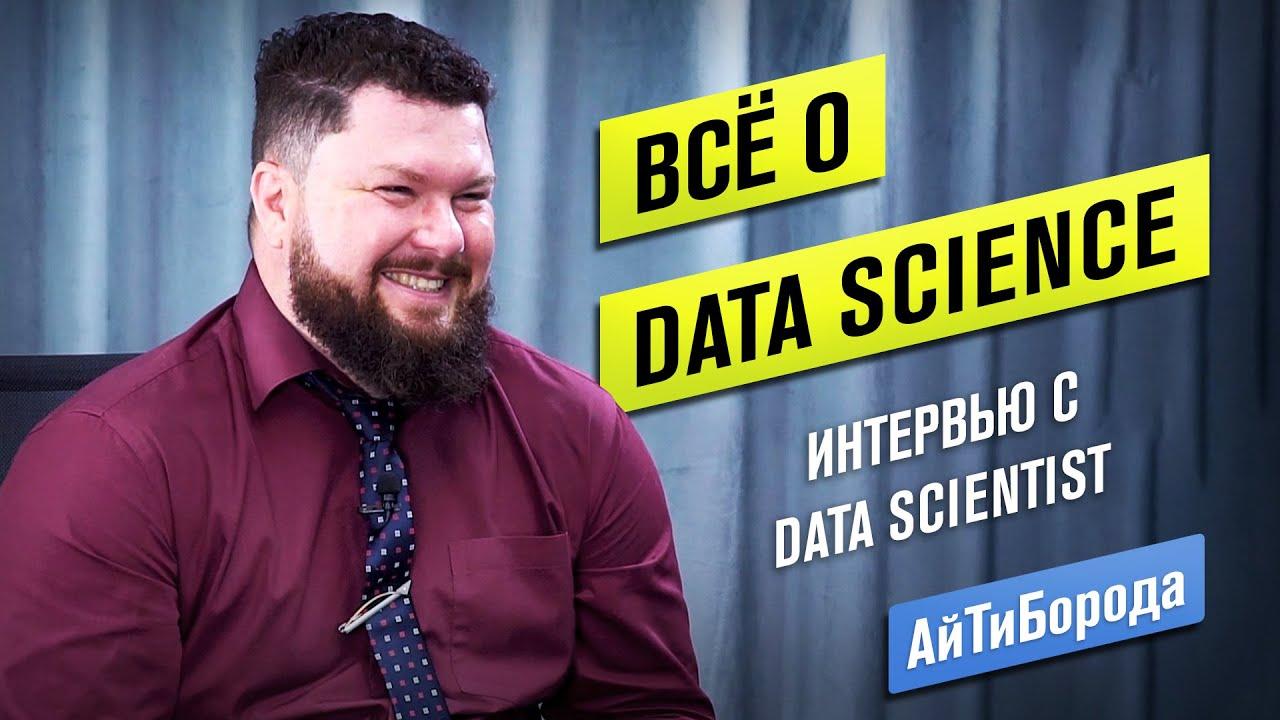 Big data, дополненная реальность и компьютерное зрение / Интервью с Data Scientist