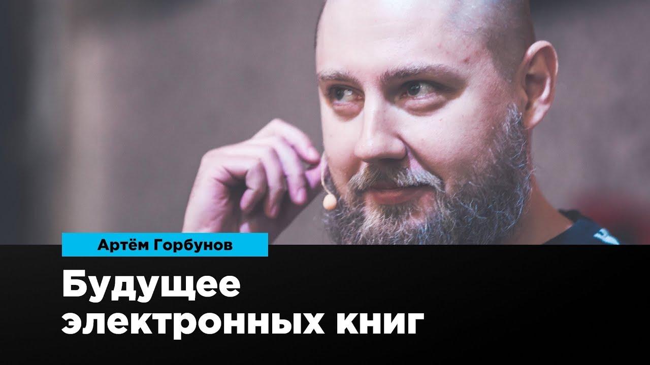 Будущее электронных книг | Артем Горбунов | Prosmotr
