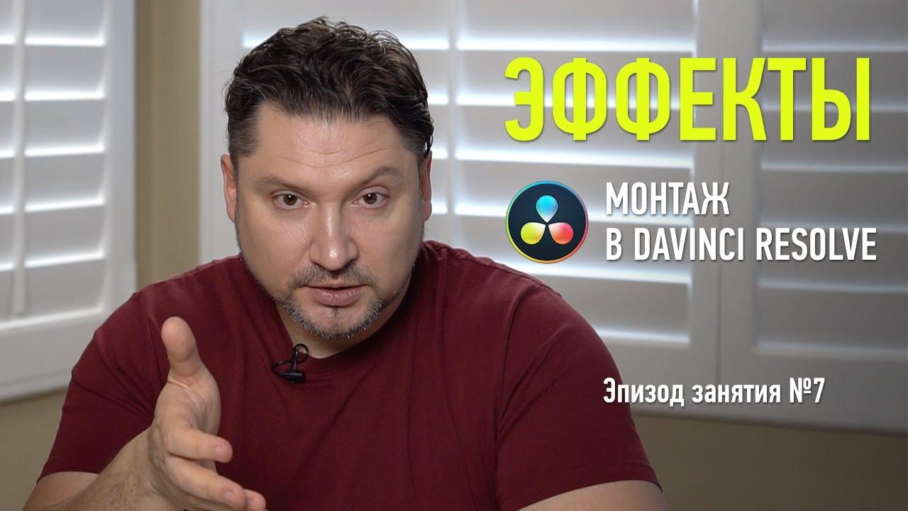 Монтаж в Davinci Resolve. Эпизод занятия №7: Эффекты. Дмитрий Ларионов