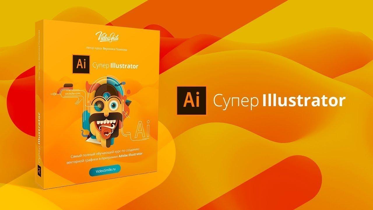 71+ урок по обучению Adobe Illustrator с нуля (полный курс) | Курс «Супер Illustrator»
