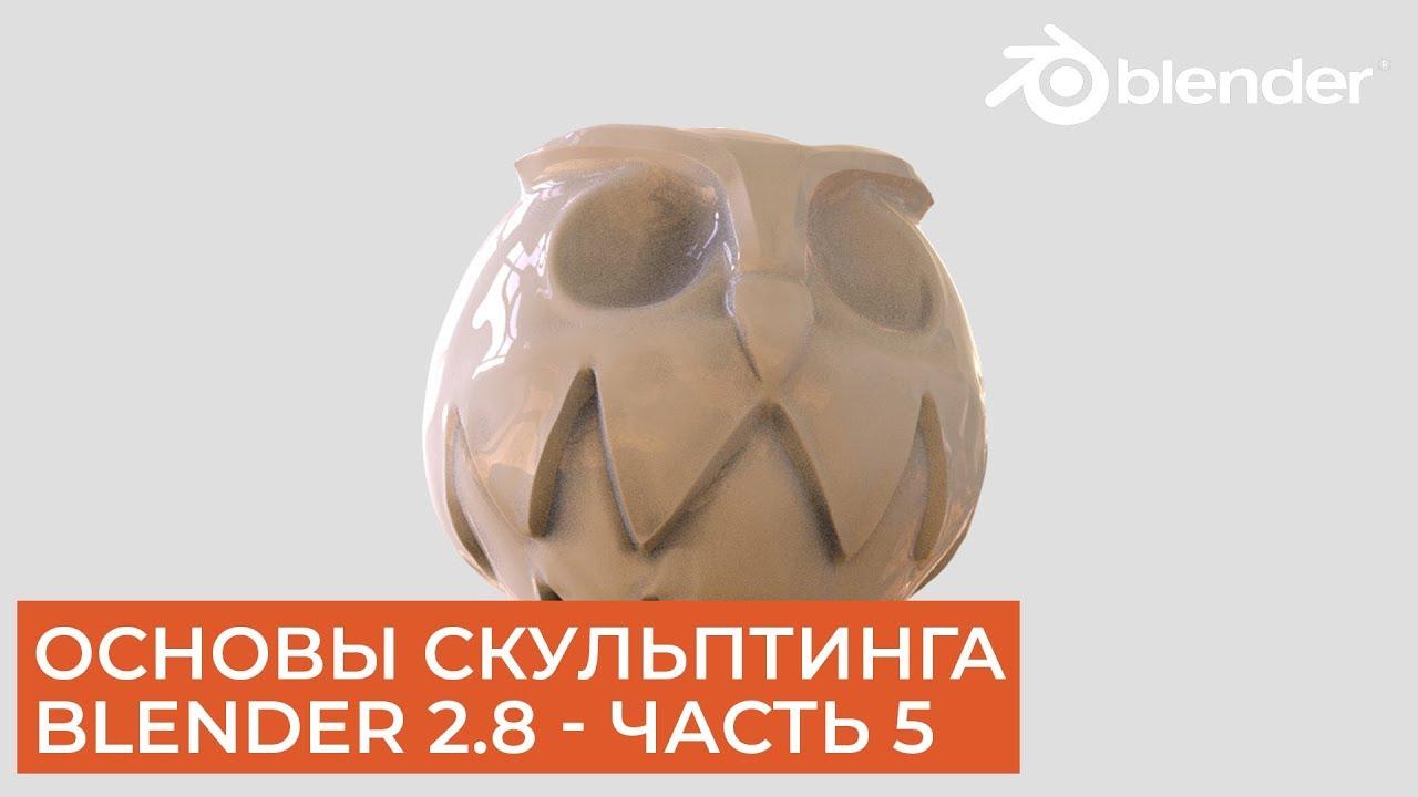 Основы скульптинга в Blender 2.8 - Часть 5 | Уроки на русском
