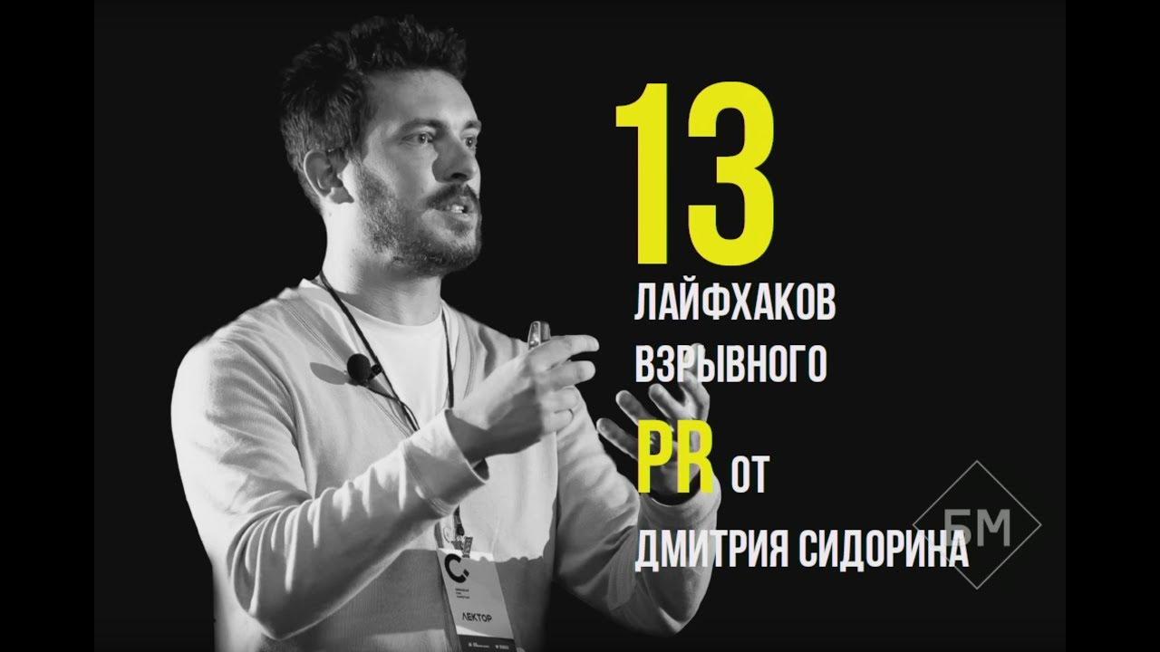 13 лайфхаков вирусного маркетинга