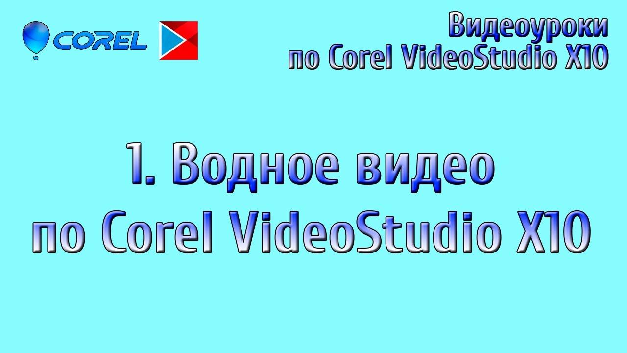 1. Вводное видео по Corel VideoStudio X10
