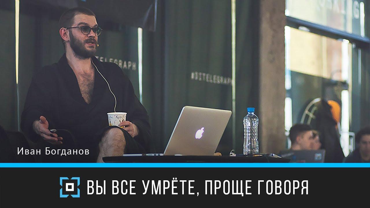 — Вы все умрёте, проще говоря | Иван Богданов | Дизайн-форум Prosmotr