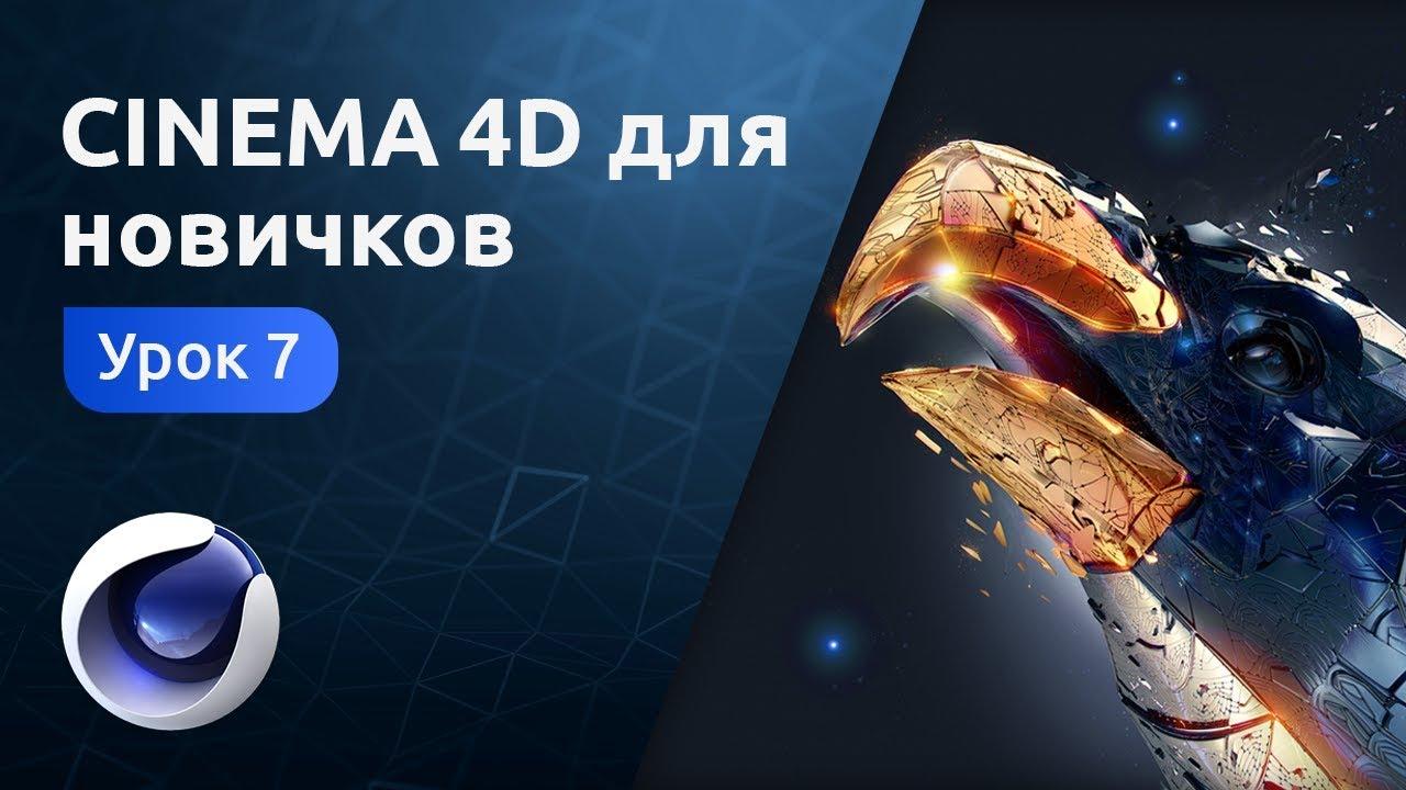 Мини-курс «Cinema 4D для новичков». Урок 7 - Анимация и рендер