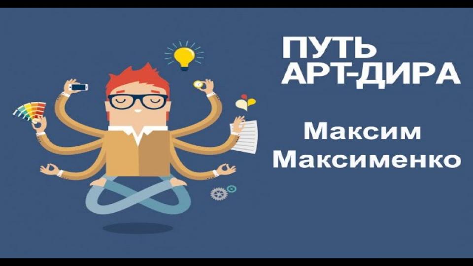 Как стать арт-директором? Отвечает Максим Максименко