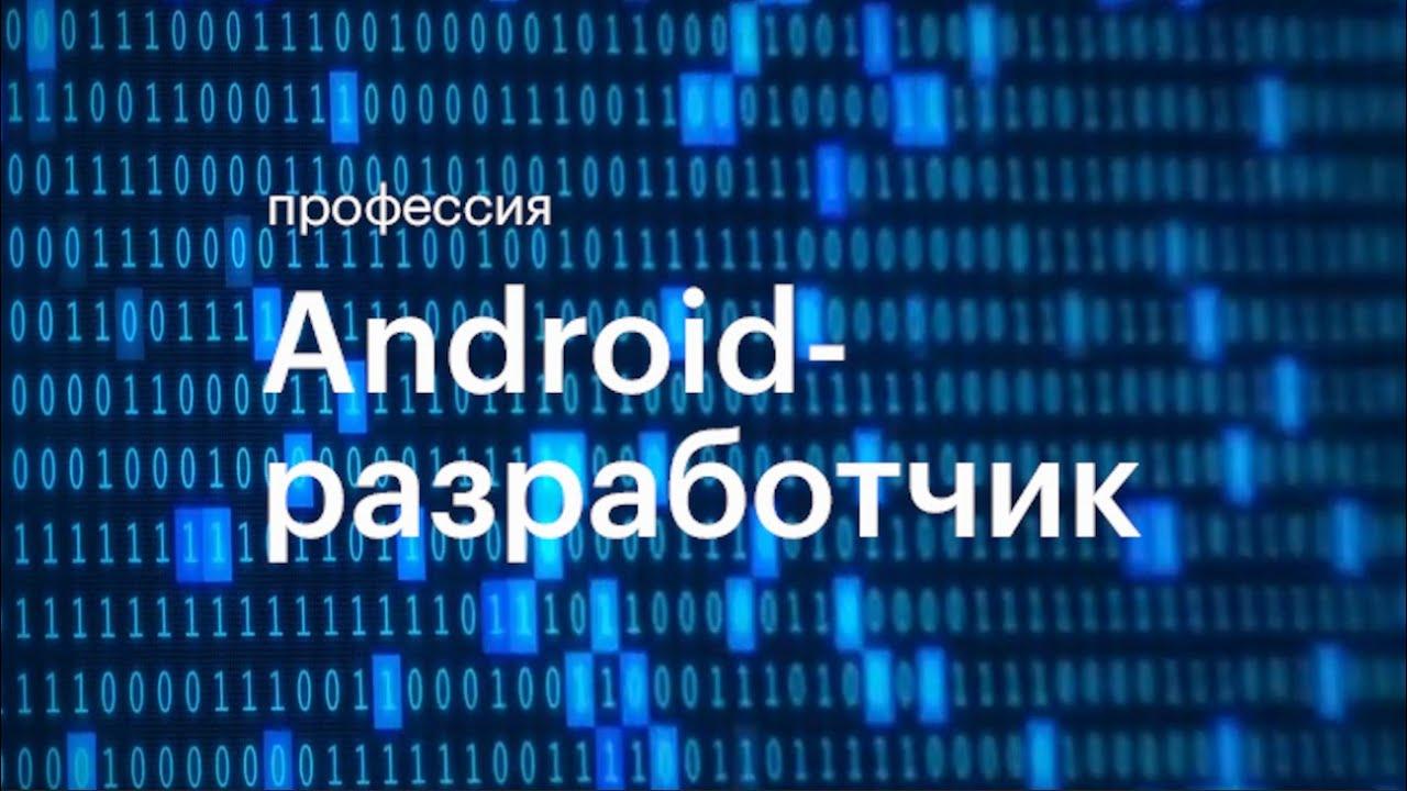"Трейлер курса ""Профессия Android-разработчик"""