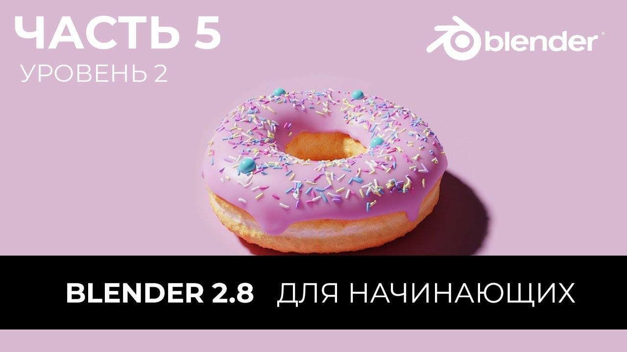 Blender 2.8 Уроки на русском Для Начинающих | Часть 5 Уровень 2 | Перевод: Beginner Blender Tutorial