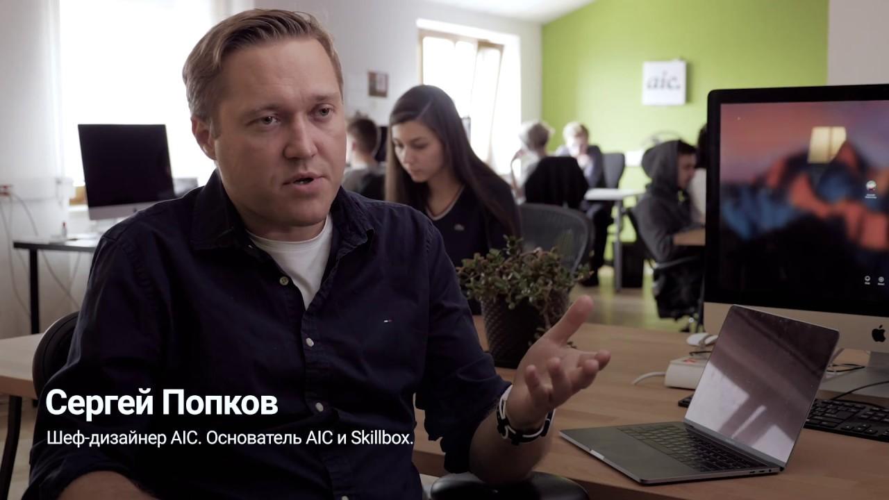 Курс «UX-дизайн» от AIC. Трейлер