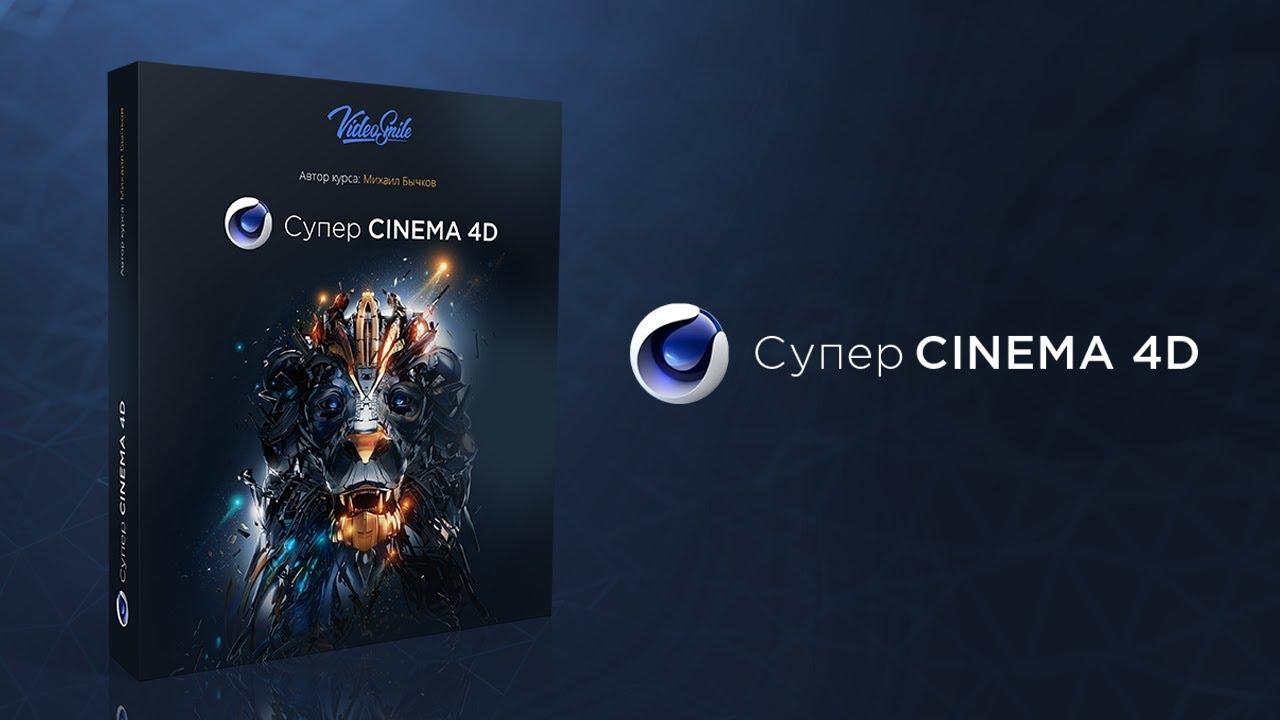Анонс курса «Супер Cinema 4D» от VideoSmile.ru
