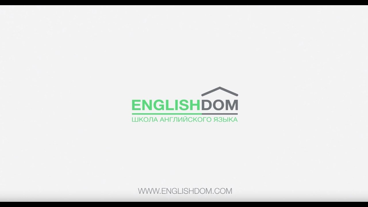 Учим английский вместе с EnglishDom. Изучение английского языка. Уроки английского языка