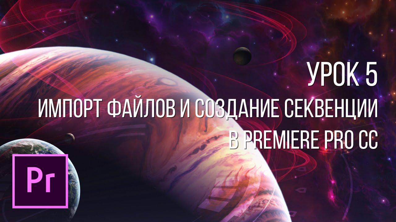 """Мини-курс """"Основы видеомонтажа в Adobe Premiere Pro CC"""". Урок 5"""