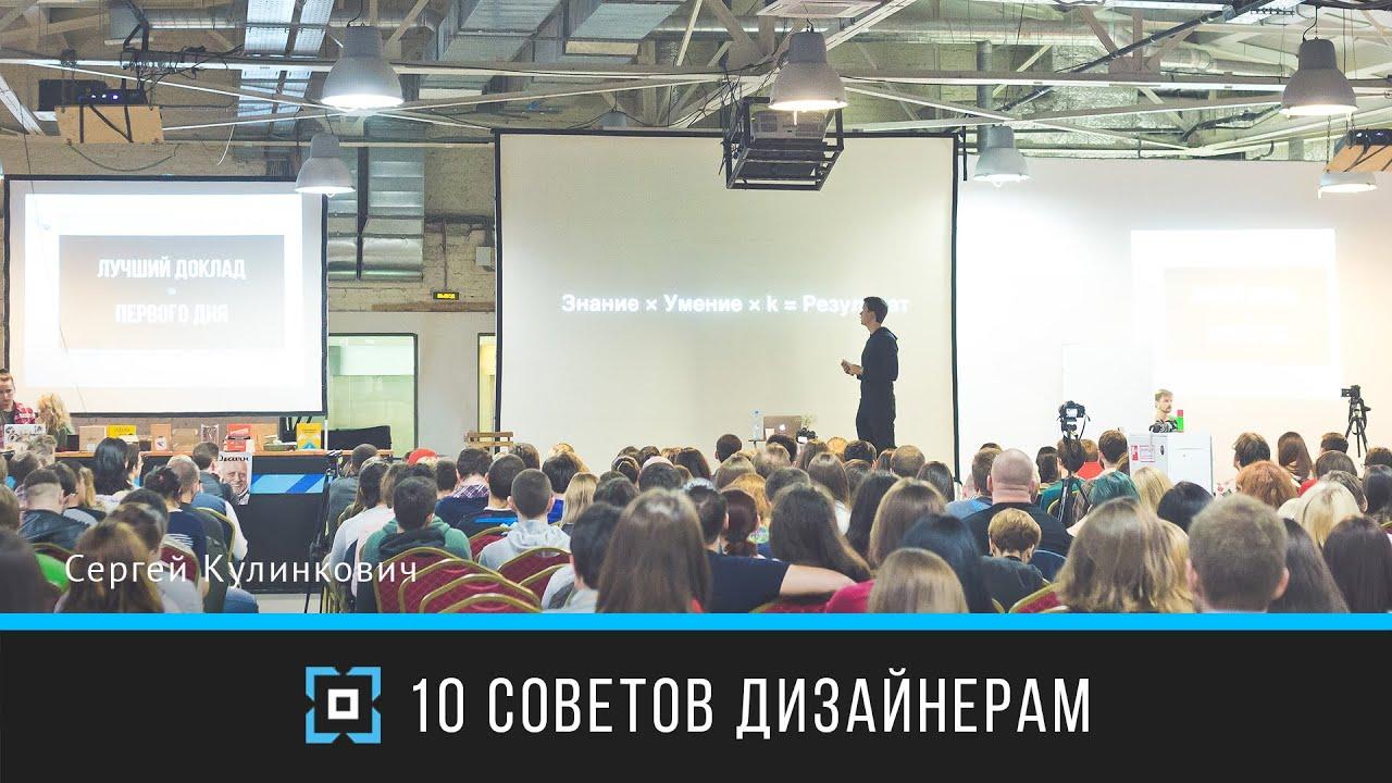 10 советов дизайнерам | Сергей Кулинкович | Prosmotr