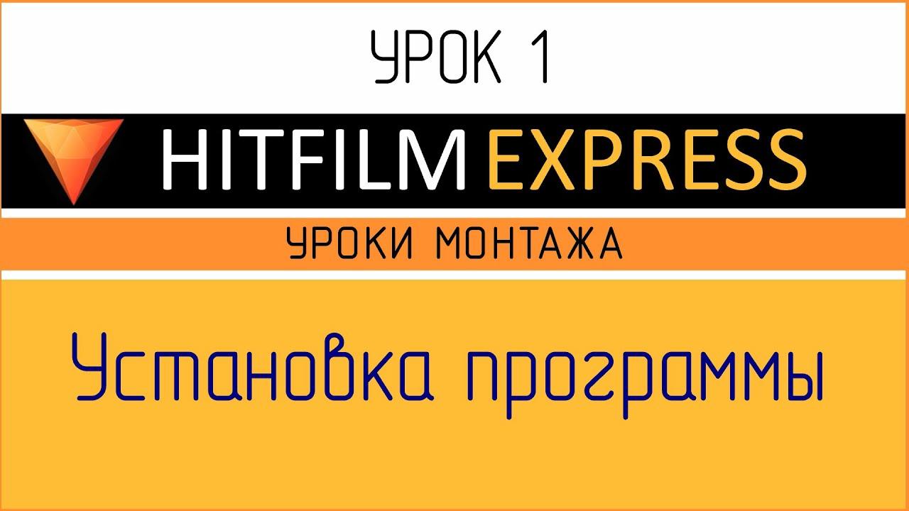 HitFilm Express. Урок 1. Установка программы