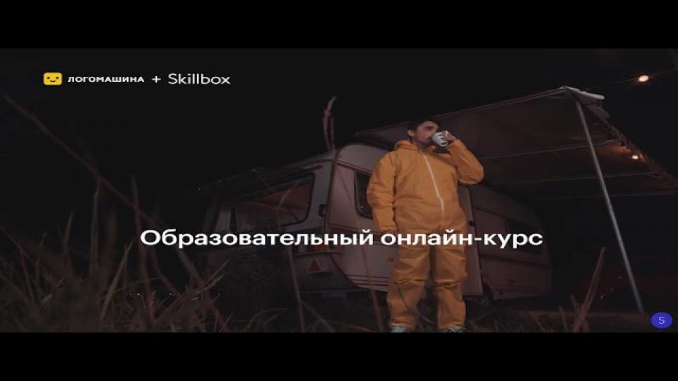 Курс от Skillbox и Логомашины