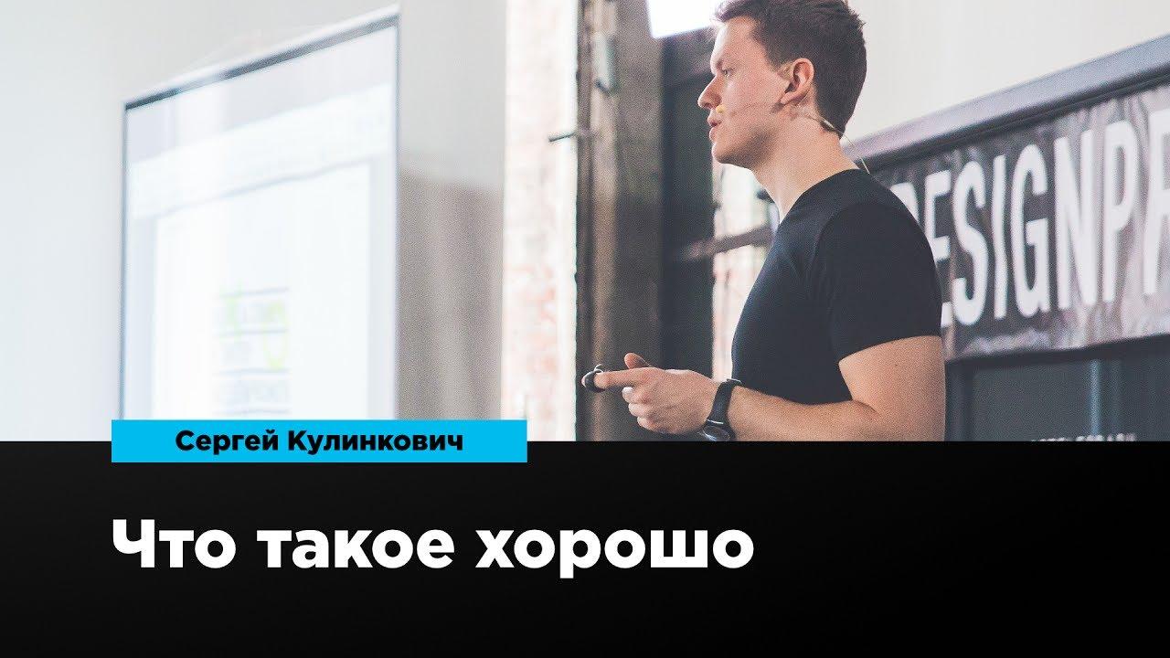 Что такое хорошо | Сергей Кулинкович | Prosmotr