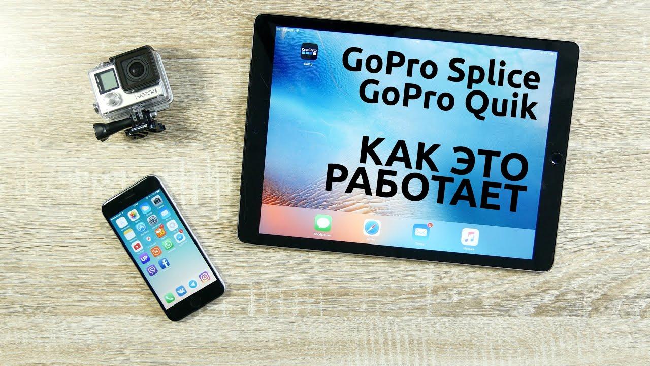 GoPro Splice & GoPro Quik. Как это работает #6