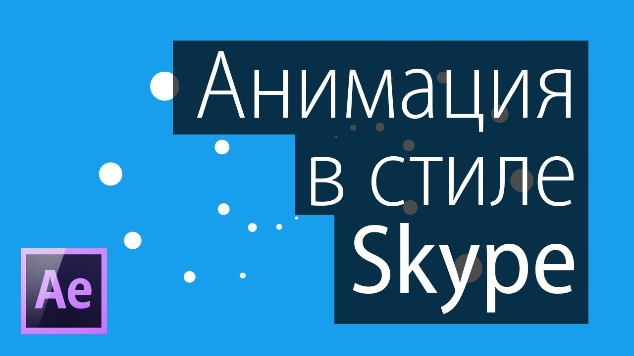 Анимация в стиле Skype (After Effects, Motion graphics, VideoSmile).