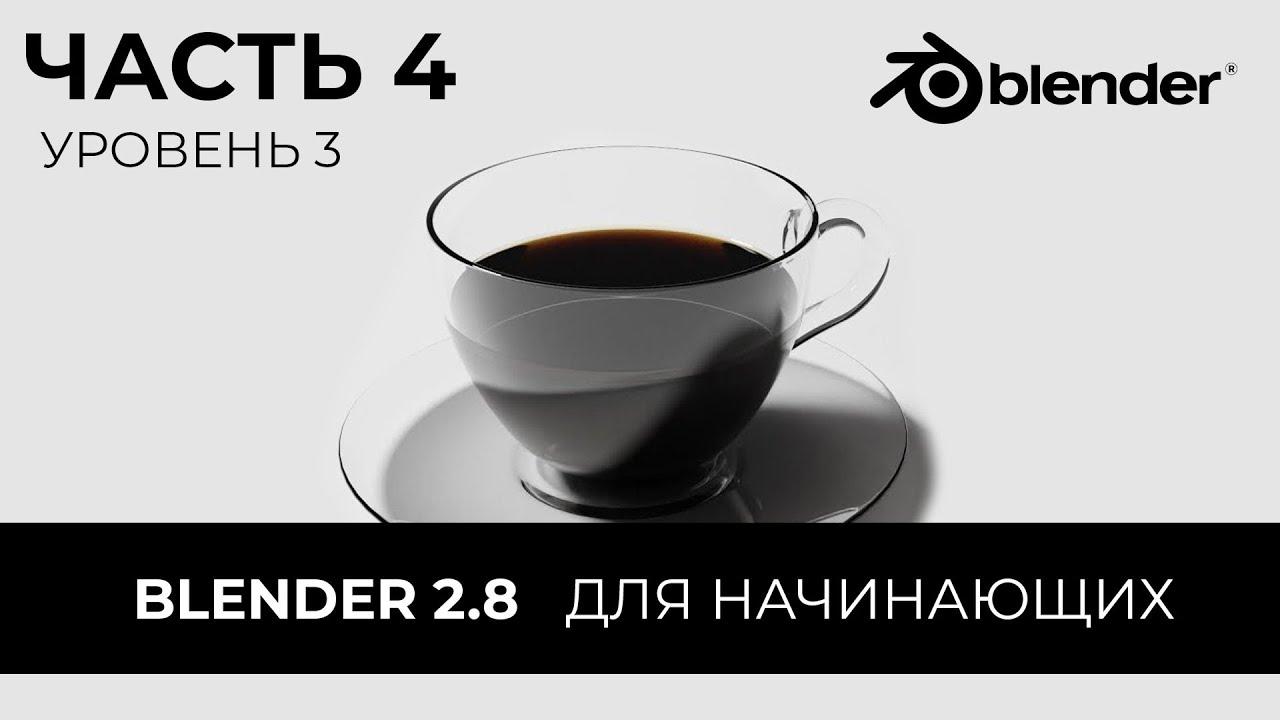 Blender 2.8 Уроки на русском Для Начинающих | Часть 4 Уровень 3 | Перевод: Beginner Blender Tutorial