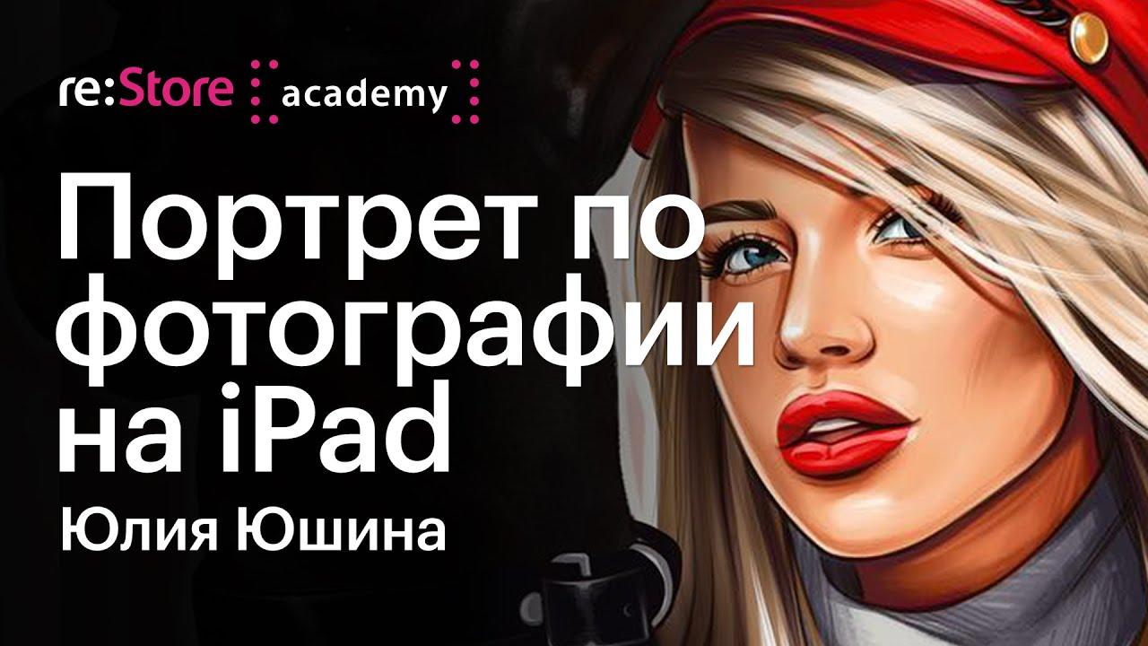 Портрет по фотографии на iPad. Юлия Юшина (Академия re:Store)